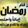 SHOLAT WITIR DAN MASALAHNYA DALAM SHOLAT TAROWIH KITA