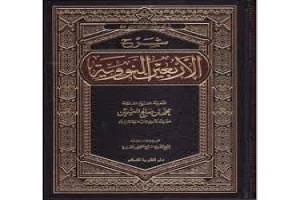 HADITS HADITS SHOHIH DARI KITAB ARBA'IN NAWAWIYYAH (11)