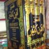 ISLAM SECARA KAFFAH MENURUT AHLI TAFSIR AL QUR'AN