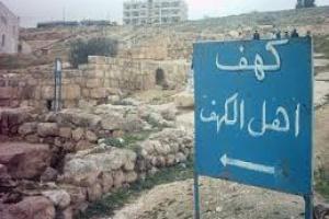 NAMA-NAMA ASHABUL KAHFI DAN KHASIAT YANG TERKANDUNG DIBALIK NAMA-NAMA TERSEBUT