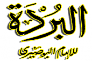 KESYAHDUAN QOSIDAH BURDAH KARYA IMAM AL-BUSHIRI