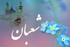 SYA'BAN ADALAH BULAN YANG SUCI DAN MULIA DI DALAM ISLAM