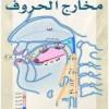 MENGENAL MAKHARIJUL HURUF DAN SIFATUL HURUF HIJAIYYAH Bag. 2