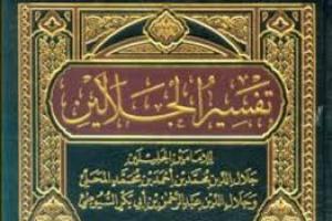 ISTILAH KITAB KUNING DALAM HAZANAH ISLAM