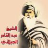 SYAIKH ABDUL QODIR AL JAILANY BERDIALOG DENGAN MALAIKAT MAUT