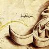 TERJEMAH KITAB FATHUL QORIB : MUQODDIMAH KITAB
