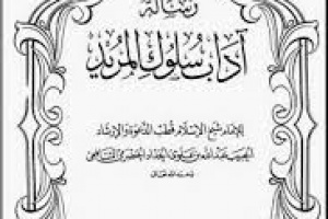 KITAB RISALAH ADABUS SULUKIL MURID KARYA IMAM ABDULLOH AL HADDAD RAH.