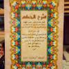 BIOGRAFI IBNU 'ATHOILLAH AS-SAKANDARY PENGARANG KITAB AL-HIKAM