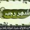 MENGETAHUI KUNCI PEMBUKA DARI PINTU REZEKI DALAM SYARI'AT ISLAM