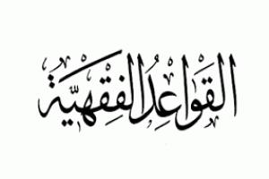 KAIDAH FIQH : MASALAH KETIKA SEMAKIN SULIT JUSTRU MENJADI MUDAH