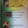 SEJARAH DAN KISAH IMAM ZAKARIYA AL-ANSHORY RA GURU IMAM IBNU HAJAR AL-HAITAMY RA.