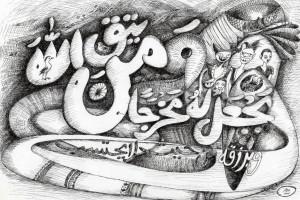 KHUTBAH JUM'AT : TUNTUNAN BERKATA-KATA DALAM AL-QUR'AN