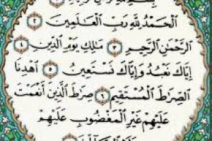 RAHASIA DARI TIDAK ADANYA TUJUH HURUF DALAM SURAT AL-FATIHAH