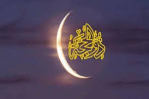 SELAMAT TAHUN BARU ISLAM 1 MUHARROM 1442 H. DO'A AKHIR DAN AWAL TAHUN BARU ISLAM