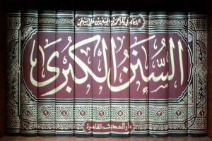 BIOGRAFI IMAM BAIHAQY (ABU BAKAR AHMAD BIN HUSAIN BIN KHUSRUJARDY AL-BAIHAQY)